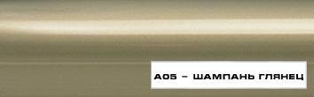 A05 - шампань глянец