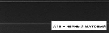 А15 - черный матовый