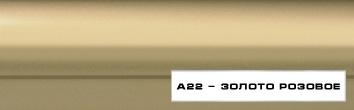 А22 - золото розовое