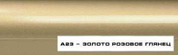 А23 - золото розовое глянец