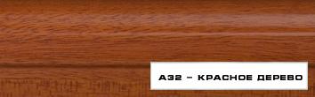 А32 - красное дерево