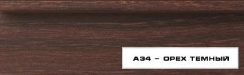 А34 - орех темный