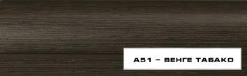 А51 - венге табако