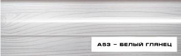 А53 - белый глянец
