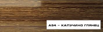 А54 - капучино глянец
