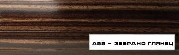 А55 - зембрано глянец