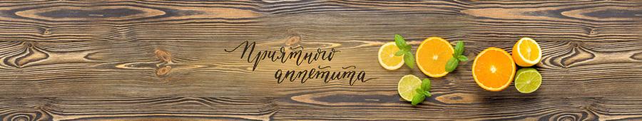 Скинали - Деревянная панель с пожеланием приятного аппетита и свежими апельсинами