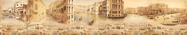 Скинали - Любимая Венеция