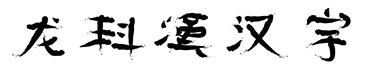 Скинали - Китайские иероглифы